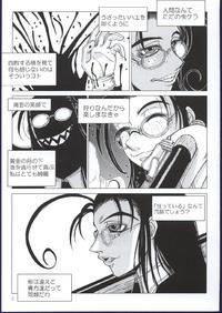 Kurutteirufuri Page 4