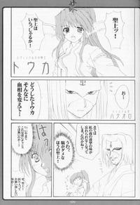 Soregashi Page 2