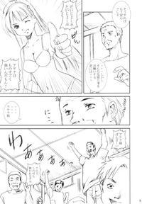 Dorei Oujo Atena Page 8