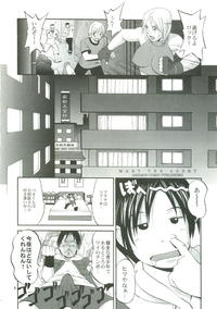 THE YURI & FRIENDS MARY SPECIAL Page 8