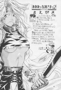 Aah! Megamisama! 2 Page 3