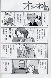Yuna Emotion! Page 7