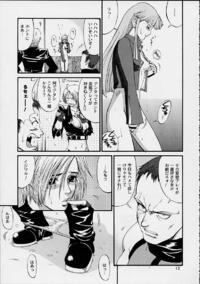 THE YURI & FRIENDS 2001 Page 12