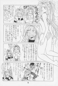 Aah! Megamisama! 2 Page 7