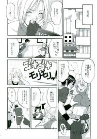 THE YURI & FRIENDS MARY SPECIAL Page 12