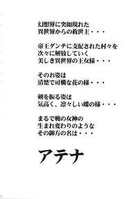 Dorei Oujo Atena Page 5