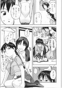 Sakaki-sa~n!! 2 Page 6
