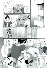 THE YURI & FRIENDS MARY SPECIAL Page 24