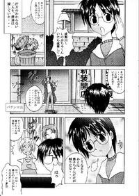 Motoko & Shinobu Page 2