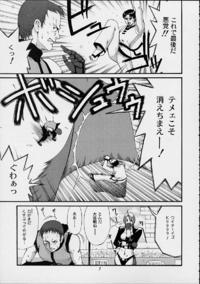 THE YURI & FRIENDS 2001 Page 6