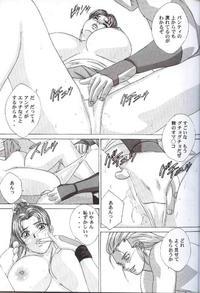 Mai Page 20