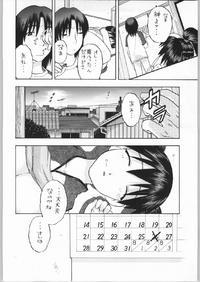 Sakaki-sa~n!! 2 Page 33