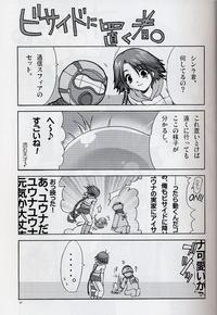 Yuna Emotion! Page 6