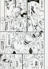 Hare Tokidoki Yukai Page 8