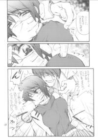 Lunamaria-sama Ikimaasu Page 5