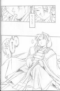 Ima ga Jun! 1.5 ~Tsumi to Batsu~ Page 7
