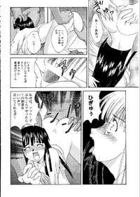 Motoko & Shinobu Page 7