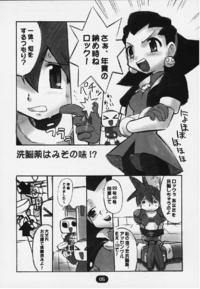 Tenkuu no Joukoukei Page 2