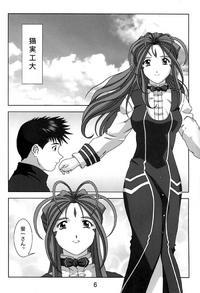 KISS o Kudasai Page 5