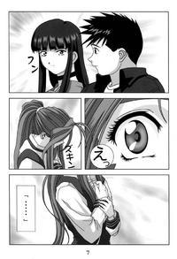 KISS o Kudasai Page 6