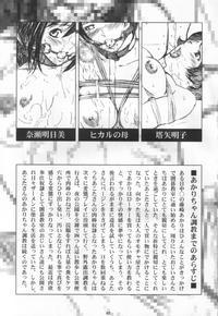 Akari wa M ~Choukyoube~ Page 4