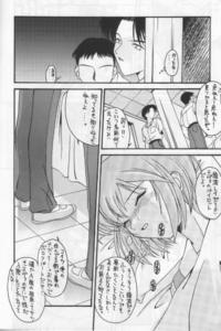 ANGEL 2 Page 7