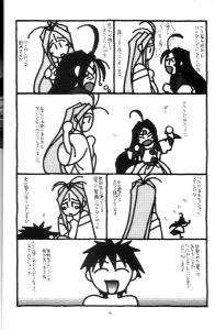 O, My Sadness episode 2 -NECTAR- Page 3