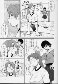 MIKICY Vol.0 Page 6
