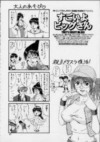 THE YURI & FRIENDS 2001 Page 41