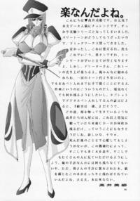 Uchuu Denpa II Page 4