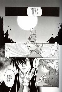 DAYDREAM, NIGHTMARE -NIGHT SIDE- Page 6