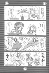 PSO no Hon Page 8