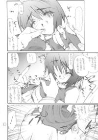 Lunamaria-sama Ikimaasu Page 7
