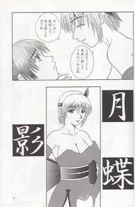 R25 Breeze Vol.2 DEAD OR ALIVE 2 SECOND Page 6