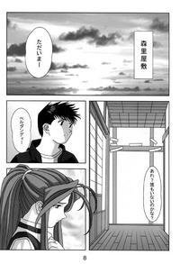 KISS o Kudasai Page 7