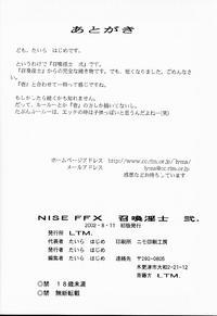 NISE FF X Shoukan Inshi Page 30
