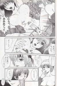 R25 Breeze Vol.2 DEAD OR ALIVE 2 SECOND Page 8