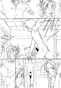 O, My Sadness episode 1 -AGEPE- Page 7