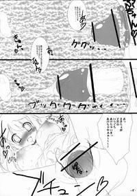 Suzumiya Haruhi SOS! 2 Page 7