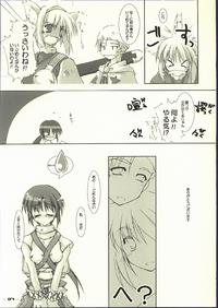 .soushokuyou rankaku Page 6