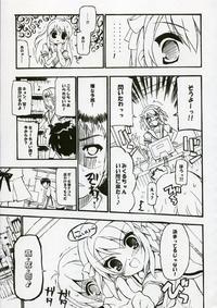 Hare Tokidoki Yukai Page 4