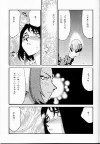 NISE FF X Shoukan Inshi Page 13