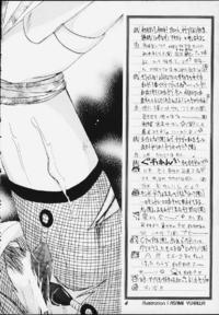 Go no Ai Page 2
