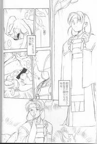 Ima ga Jun! 1.5 ~Tsumi to Batsu~ Page 5