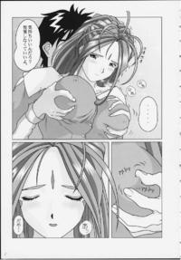 I Want You To Stay With Me Forever ~Zutto Soba ni Itte Hoshii~ Page 4