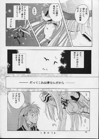 KOS-MOS Page 32