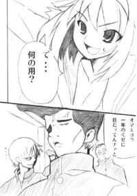 Hot Rodder Page 4