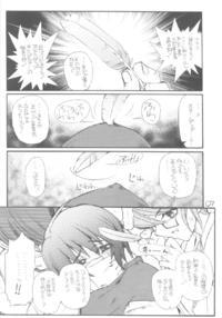 Lunamaria-sama Ikimaasu Page 4