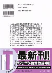 Suzumiya Haruhi no Shinkan Page 26