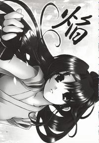 Homura Page 4